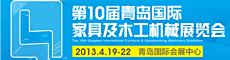 第十八届中国国际家具及木工机械(大连)展览会